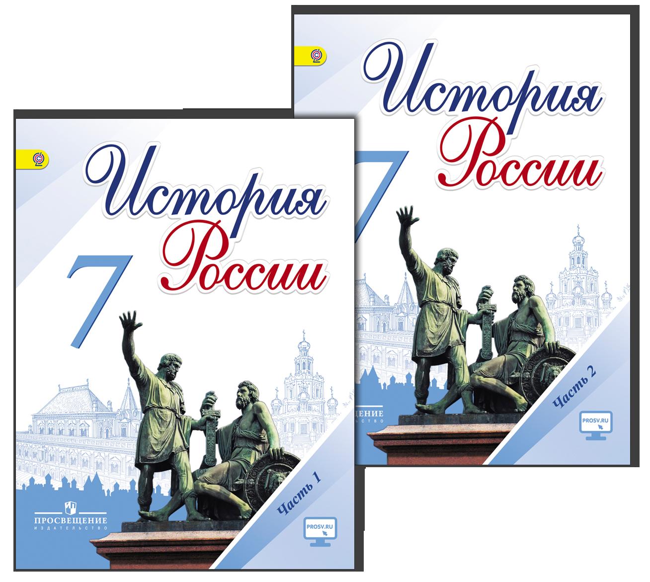 Гдз к учебнику по истории россии 7 класс онлайн